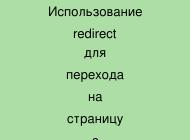 Использование redirect для перехода на страницу с GET